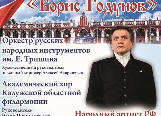 Афиша Борис Годунов