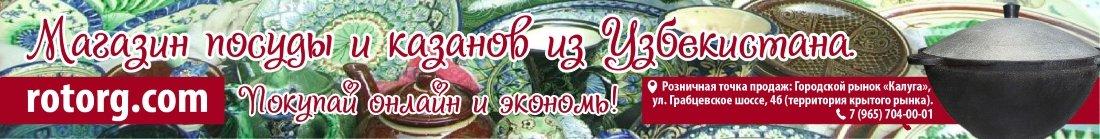 Магазин посуды и казанов из Узбекистана