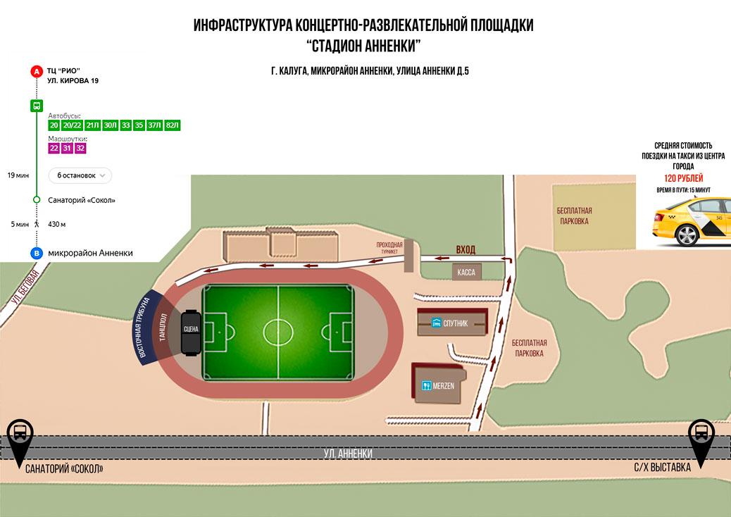 Концертно-развлекательная площадка «стадион АННЕНКИ»
