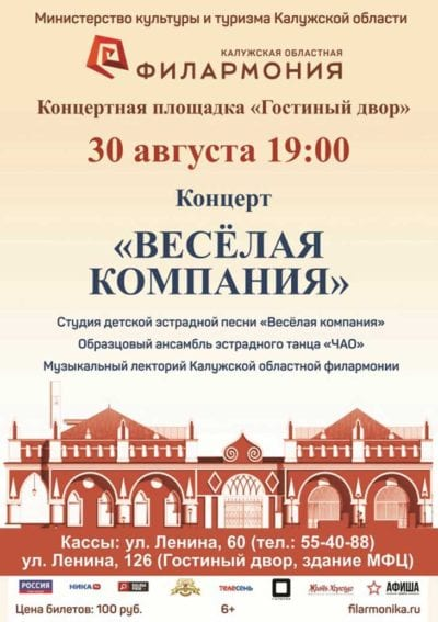 театр эстрады москва заказ билетов
