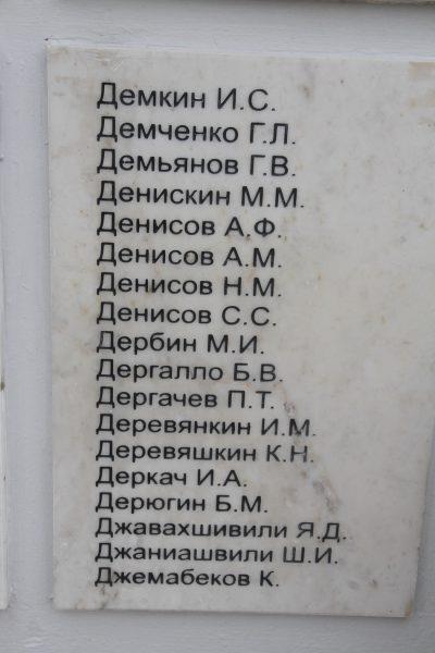 Список павших
