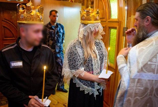 Венчание осужденный