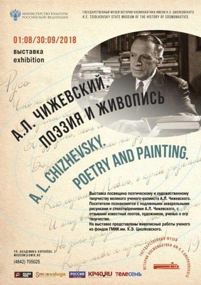 Чижевский поэзия