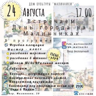 День города на Малинниках