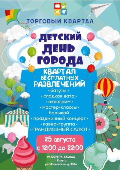 Детский день города
