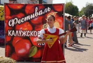 """Фестиваль """"Калужское яблоко"""""""