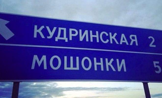 Село Мошонки