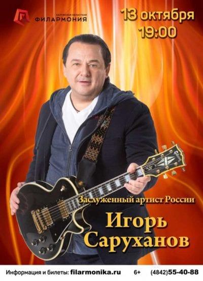 Саруханов