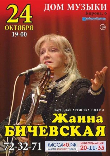 Бичевская