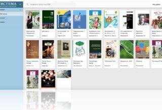Ростелеком - электронные учебники