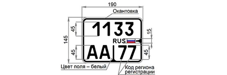 Регистрационный знак для мотоцикла
