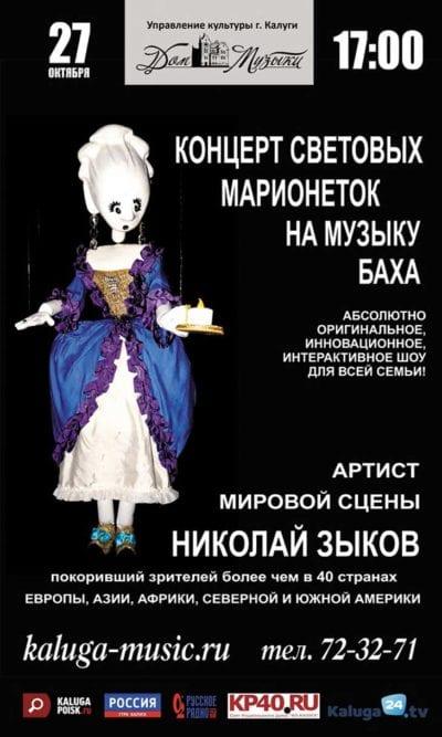Шоу кукол2