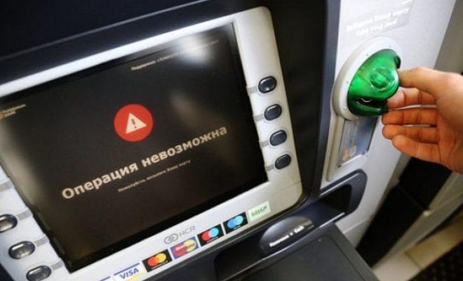 Запрет снятия денег с банковских карт