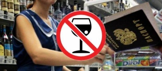 Повышение возраста продажи алкоголя