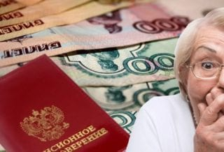 Средний доход пенсионера 46000 рублей