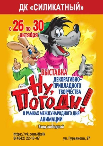 День анимации
