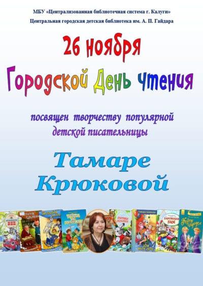 День чтения