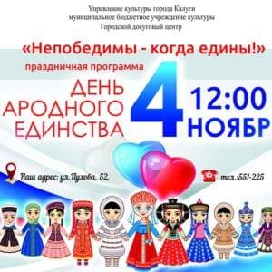 День единства