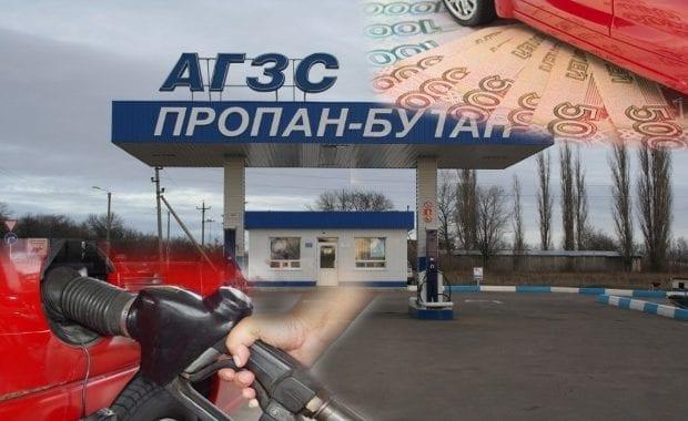 Газ для авто дорожает