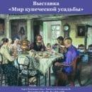 Купеческий мир