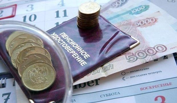 Реформа пенсии