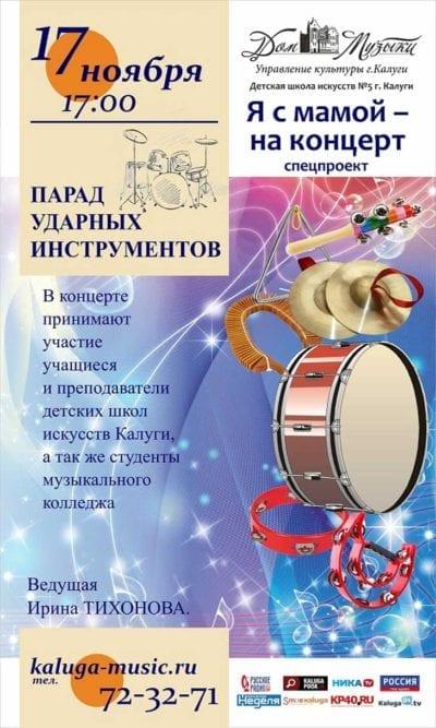 Парад инструментов