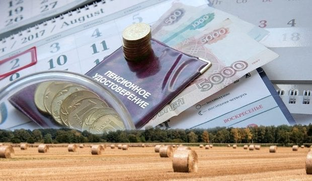 Пенсии сельским пенсионерам