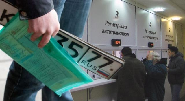 Новые правила регистрации ТС