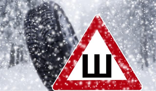 Зимняя резина и знак Шипы