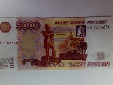 5000 фальшивка