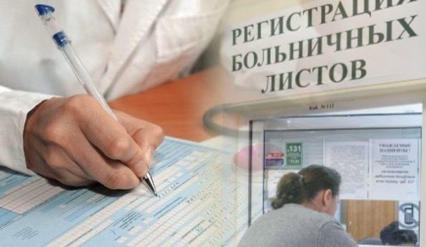 Система больничных выплат