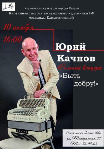Качнов