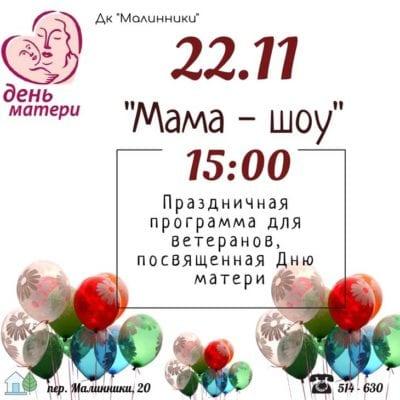 Мама шоу