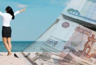 Отпуск и деньги