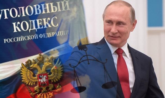 Путин и Уголовный кодекс