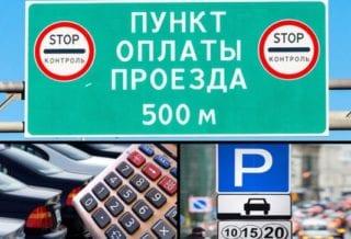 Повышение транспортного налога, платные парковки и автодороги