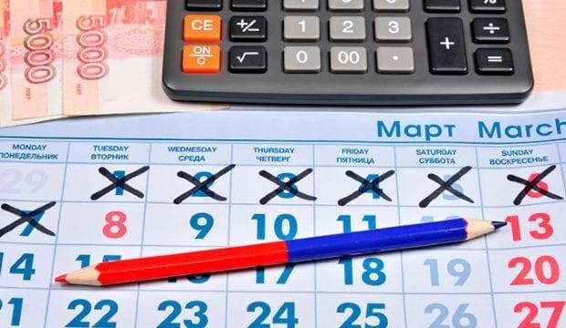 Изменились правила выплаты отпускных