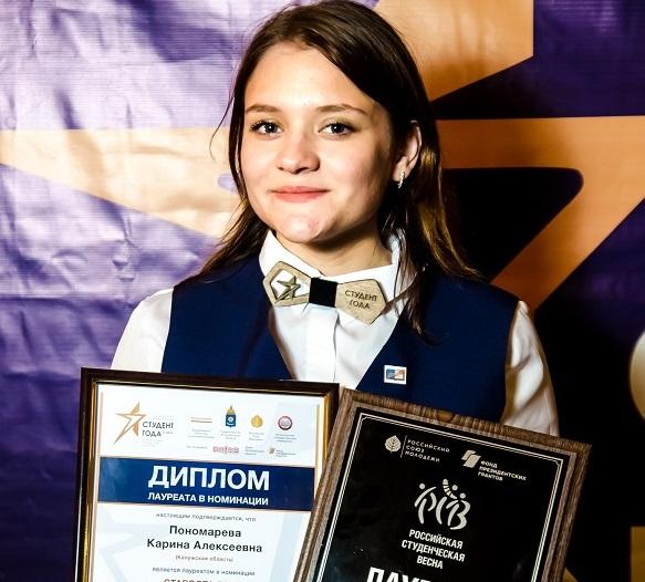 Карина Понаморева