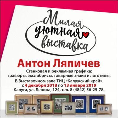 Ляпичев
