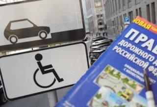 Изменения по инвалидам в ПДД