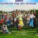 казачий праздник