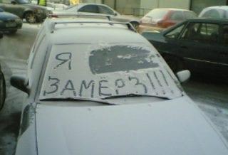 Прогрев автомобиля