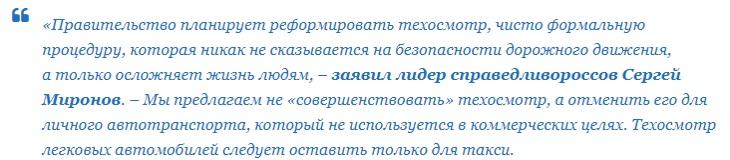 Речь Миронова