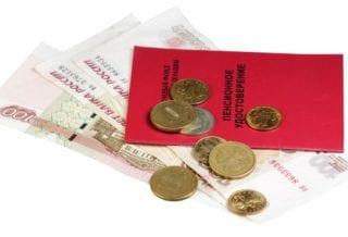 Повышение пенсии