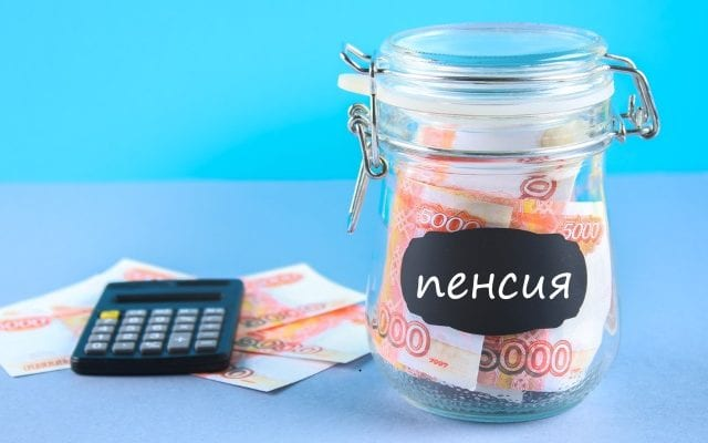 Новая пенсия