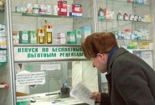 Льготные лекарства