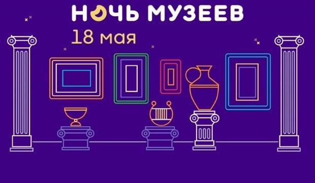 Ночь музеев - 2019