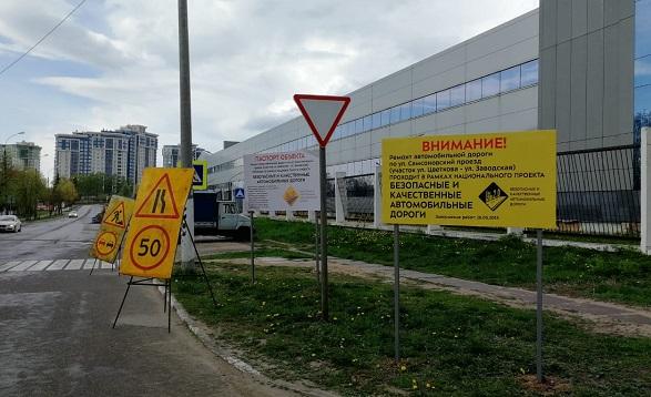 Ремонт дорг в Обнинске