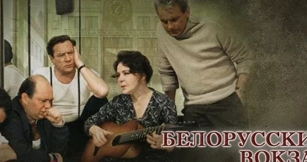Кино Белорусский вокзал