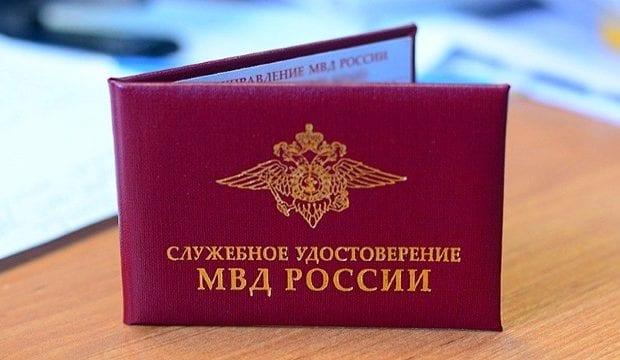 МВД удостоверение